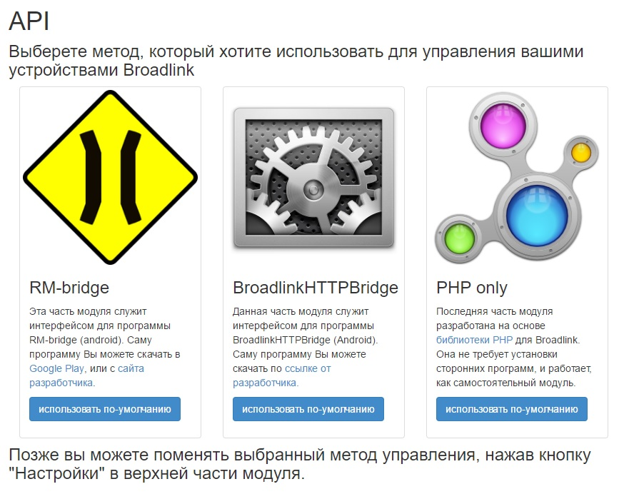 Broadlink Выбор API